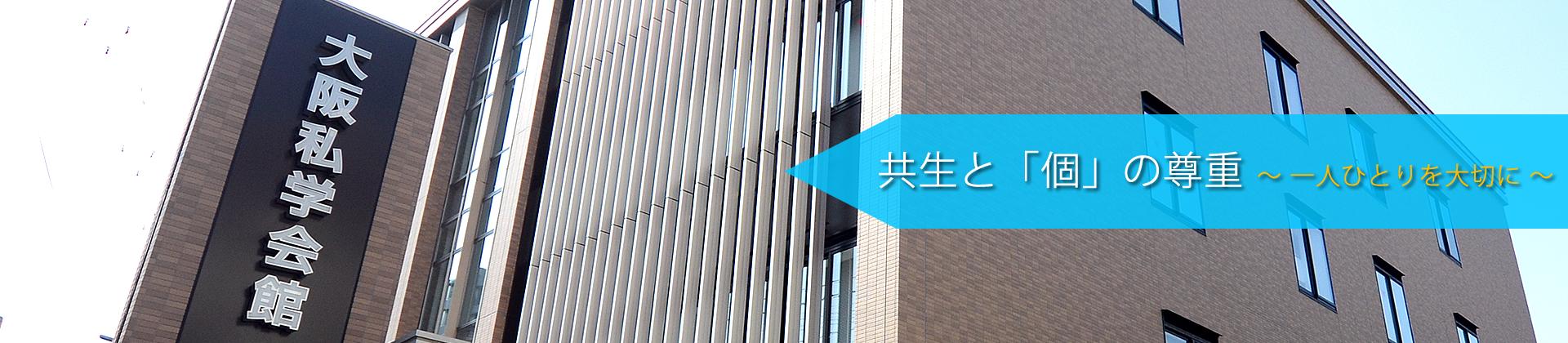 大阪私立学校人権教育研究会